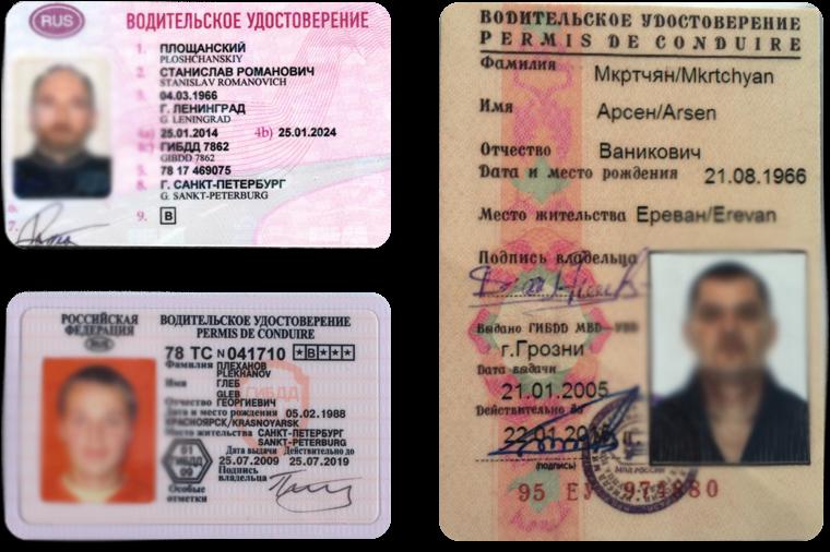 Водительские удостоверения на русском