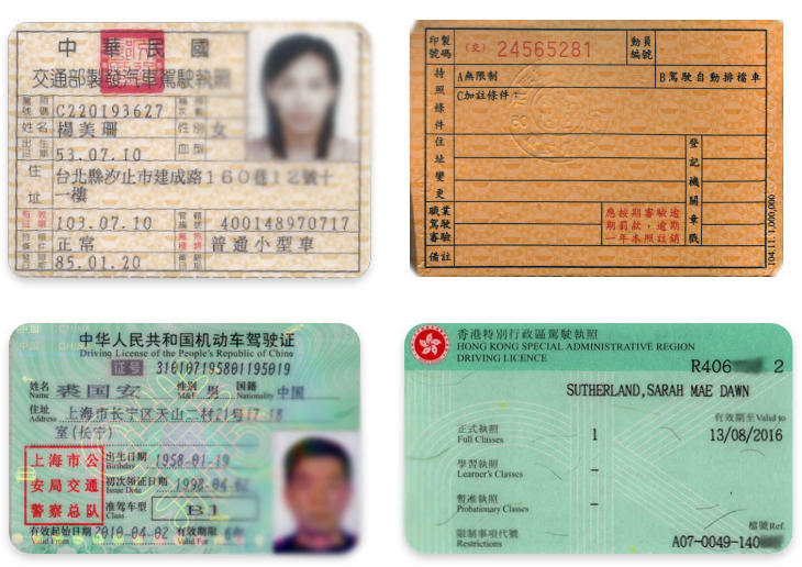 Driver's licenses in Chinese
